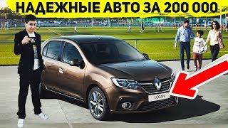 видео Лучшие автомобили за 200000 рублей