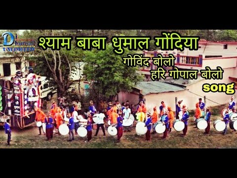 Shyam Baba Dj Dhumal गोंदिया । गोविंद बोलो हरि गोपाल बोलो Song | गजब Sound । Best Dj Dhumal