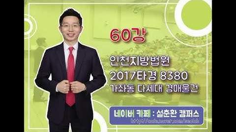 60강 인천지방법원 2017타경 8380 가좌동 다세대 경매물건
