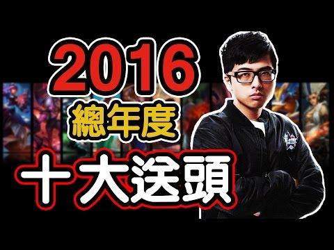 【DinTer】2016精選十大送頭