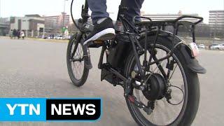 자전거도로 못 달리는 전기자전거...합법화 길 열렸다 / YTN