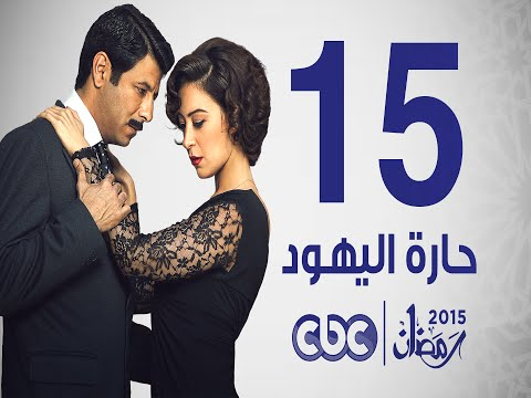 مسلسل حارة اليهود الحلقة 15 كاملة HD 720p / مشاهدة اون لاين