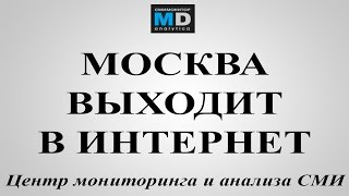 Москва выходит в Интернет - АРХИВ ТВ от 10.10.14, Москва-24
