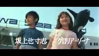 gamera vs  zigra japanese trailer