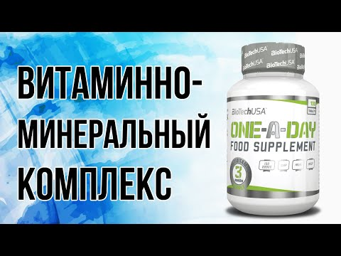 BiotechUSA One a Day - сбалансированный витаминно- минеральный комплекс.