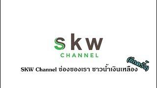 Gambar cover SKW Channel ช่องของเรา ชาวน้ำเงินเหลือง (อีกครั้ง)