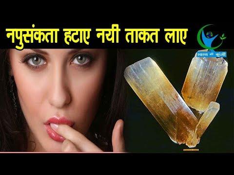 рд╕реБрд╣рд╛рдЧрд╛ рд╣реИ рд╕реЛрдиреЗ рдкрд░ рд╕реБрд╣рд╛рдЧрд╛, рдирд╛рдкреБрд╕рдВрдХрддрд╛ рдХреЛ рдХрд░рддрд╛ рд╣реИ рджреВрд░... | Suhaga (Borax) For Potency