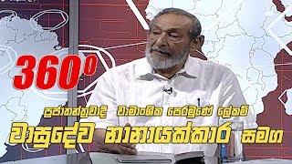360 with Vasudeva Nanayakkara  (12 - 08 - 2019) Thumbnail
