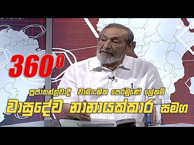 360 with Vasudeva Nanayakkara  (12 - 08 - 2019)