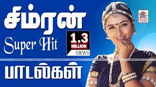 Simran Tamil  Hit Songs |  சிம்ரன் சிறந்த பாடல்கள் தொகுப்பு