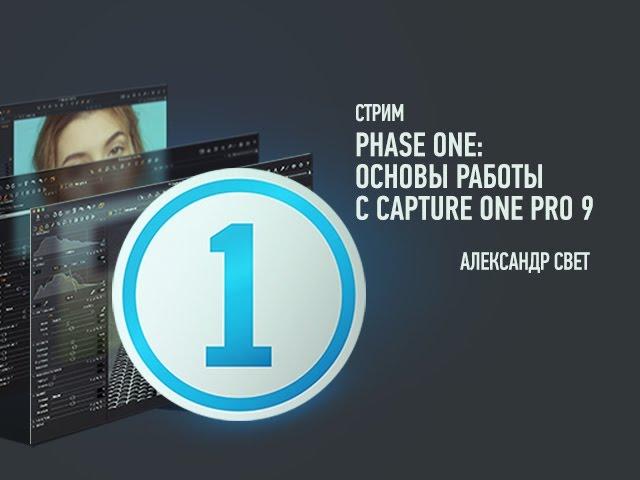 Capture one официальный сайт