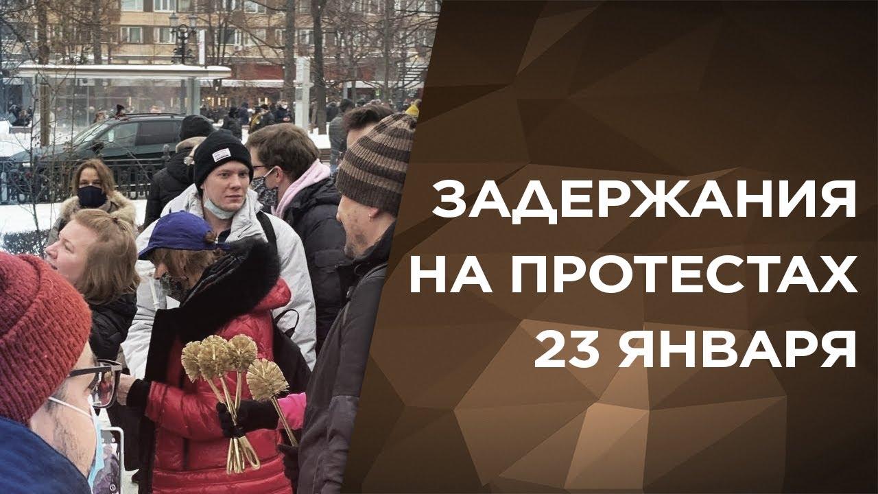 Протест в поддержку Навального 23 января. Жёсткие задержания в Москве, задержание Соболь