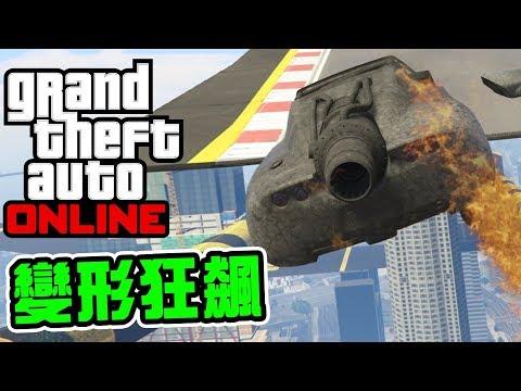 嚴禁細B講粗口【Grand Theft Auto V ( GTA )】[10-17] KZee LIVE