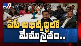 NRIs eager to meet YS Jagan in Dallas TV9