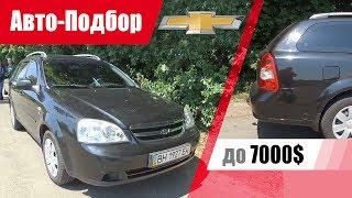 #Подбор UA Odessa. Подержанный автомобиль до 7000$. Chevrolet Lacetti.