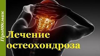 Лучшая настойка при остеохондрозе,артрозе,артрите.