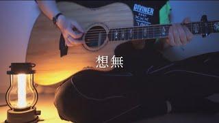 えぬ/想無(Acoustic covered by あれくん)