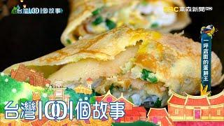 台中古早味蛋餅 每日狂賣上千份 part4 台灣1001個故事|白心儀