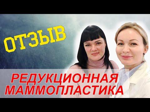 интервью -редукционная маммопластика