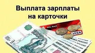 Выплата зарплаты на карточки сотрудников: учет и налоги