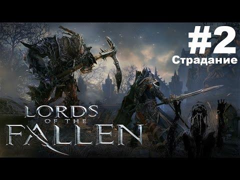 Lords Of The Fallen{#2}{Странно}Но я Тащу