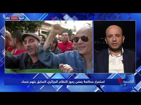 المحاكمات في الجزائر.. تهم مرتبطة بالفساد والتآمر ضد الدولة بحق مسؤولين سابقين ورجال أعمال  - نشر قبل 43 دقيقة