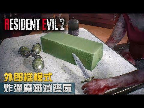 【外郎糕模式】炸彈魔殲滅喪屍  | Biohazard RE:2  (Resident Evil 2 remake) PS4 Pro 60 FPS