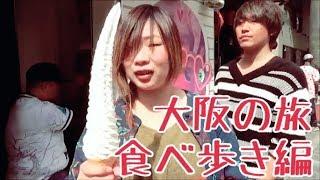 あまりものチャンネル! 今回は大阪の旅食べ歩き編を配信! 劇団あまり...