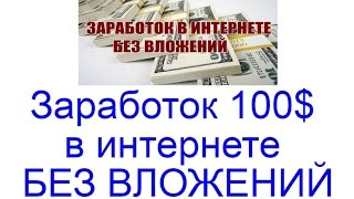 Заработок 100 долларов в интернете без вложений - быстро и без обмана, заработок онлайн