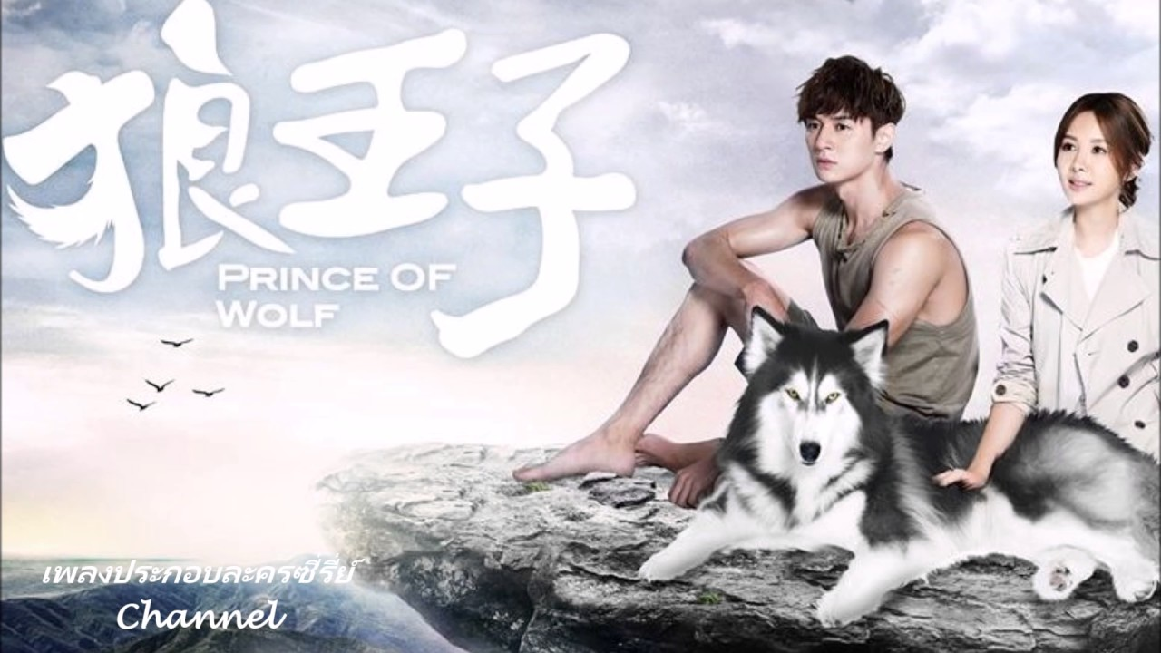 OST. Prince Of Wolf หยุดหัวใจ เจ้าชายหมาป่า