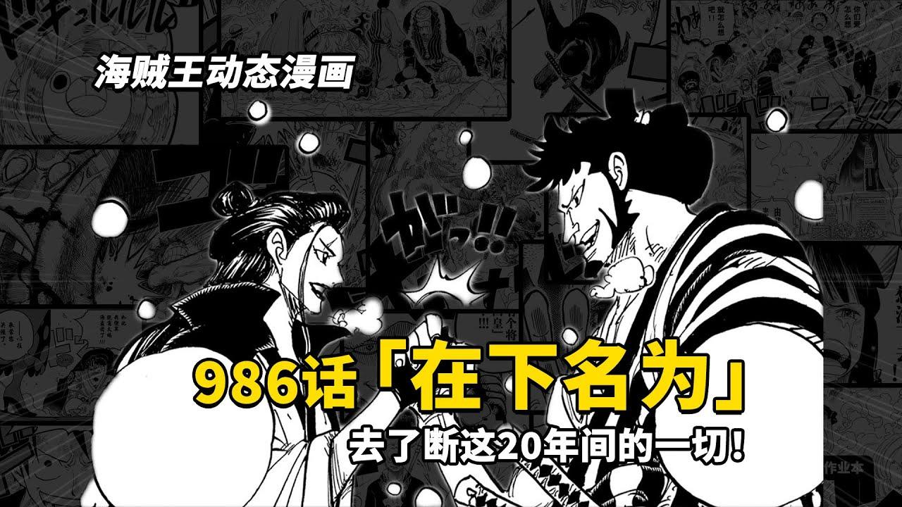 海賊王動態漫畫986話:決戰於黎明破曉之時!飛舞吧,赤鞘九俠!|  動態漫畫 x 作業本