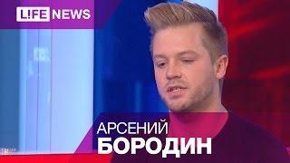 Арсений Бородин в студии LifeNews