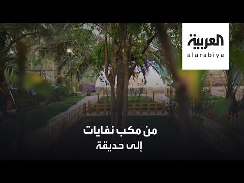 عراقي يحول مكب نفايات إلى حديقة خضراء  - نشر قبل 4 ساعة