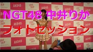 AKB48「LOVE TRIP」発売記念イベントにて行われた、NGT48中井りかのフォ...
