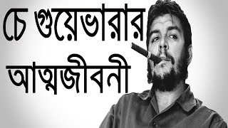 চে গুয়েভারার জীবনী Biography Of Che Guevara In Bangla MIni Biography Mini Documentary