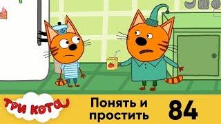 Три кота | Серия 84 | Понять и простить