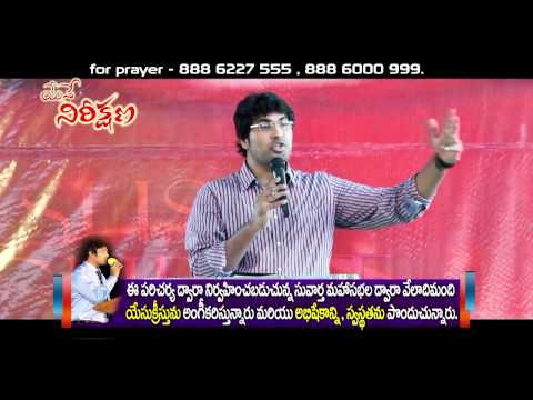 latest Telugu Message By Paul Emmanuel. ( Jesus Is Our Redeemer ) Yesay Nireekshana