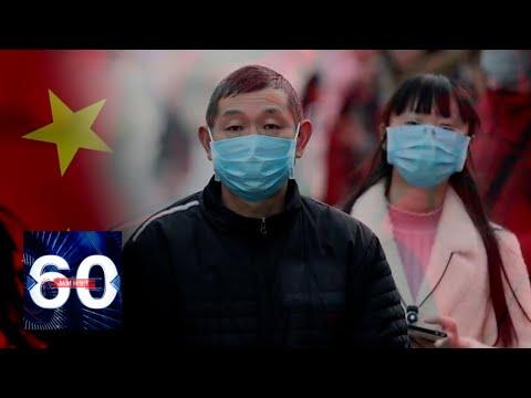 Биологическая угроза: опасен ли для России коронавирус из Китая? 60 минут от 23.01.20