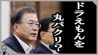 韓国政府が丸パクリ!「シクヤクエモン」に批判集中!世界銀行「日本の輸出規制が世界経済悪化の要因に。」