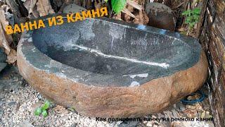 Полировка каменной ванны