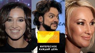 Ольга Бузова вышла замуж? Беременная Кудрявцева и Синий Киркоров без звания. Подборка новостей
