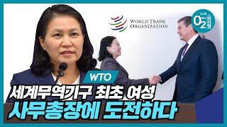 세계무역기구(WTO) ?♀️최초 여성 사무총장에 도전…