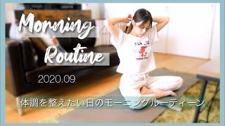 体調を整えたい日のモーニングルーティーン🌞起きてからお昼ご飯まで🍽ヨガ|日常|ハーブ|リラックス/Morning Routine!~2020.09~/yurika