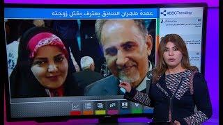 لماذا قتل مستشار روحاني  زوجته بالرصاص؟