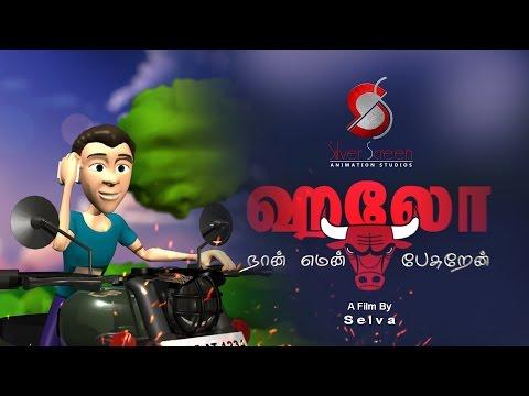 HELLO Nan Yaman Pesuren (Tamil Animation Short Film)