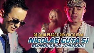 NICOLAE GUTA SI BLONDU DE LA TIMISOARA - DE CE AI PLECAT DIN VIATA MEA (FAN VIDEO) MANELE 2014