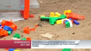 Уполномоченный по правам ребёнка в ЯНАО Данило Трубицын осмотрел детские площадки газовой столицы