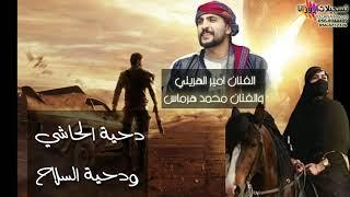 دحية الحاشي والسلاح🔥🔥اقوى دحية اسمع الفنان امير الهريني ومحمد هرماس /جديد ٢٠٢٠