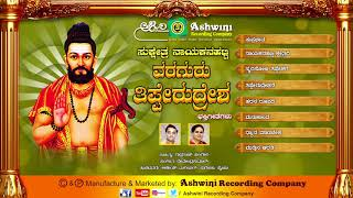 Sukshetra Nayakanahatti Varaguru Tipperudreshwara | Jukebox | Devotional Songs