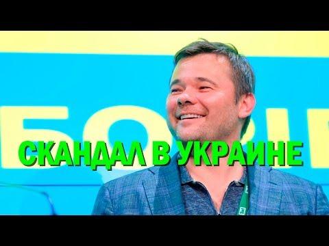 Андрей Богдан спровоцировал скандал в Украине одним словом